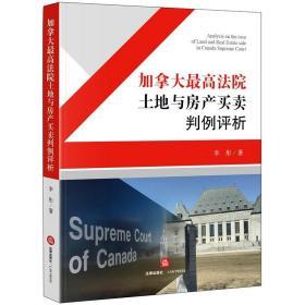 正版加拿大最高法院土地与房产买卖判例译评