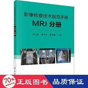正版影像检查技术规范手册:MRI分册