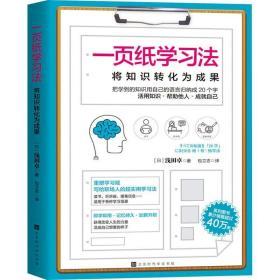 正版一页纸学习法:将知识转化为成果