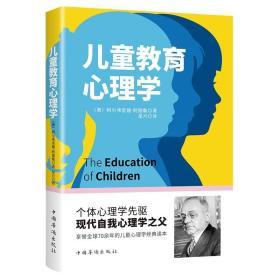 正版儿童教育心理学