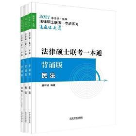 正版2021法律硕士联考一本通背诵版(全三册)