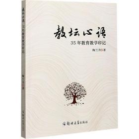 正版教坛心语(35年教育教学印记)