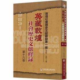 正版英藏敦煌社会历史文献释录(第十六卷)