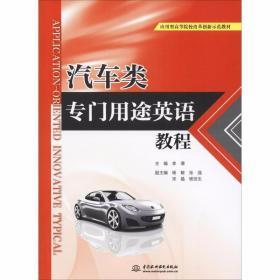 正版汽车类专门用途英语教程/应用型高等院校改革创新示范教材