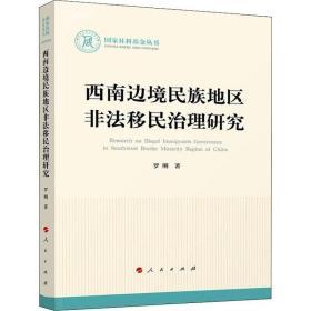 正版西南边境民族地区非法移民治理研究(国家社科基金丛书—法律