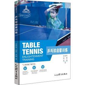 正版乒乓球启蒙训练