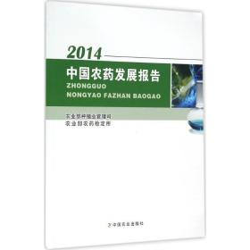 正版2014中国农药发展报告