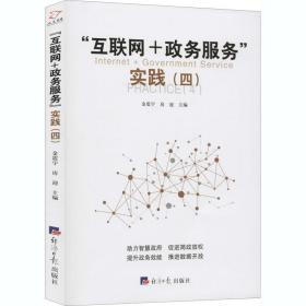 """正版""""互联网+政务服务""""实践(4)"""