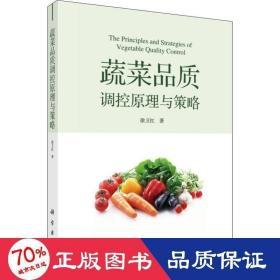 正版蔬菜品质调控原理与策略