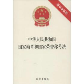 正版中华人民共和国国家勋章和国家荣誉称号法
