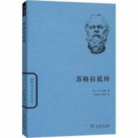 正版苏格拉底传 外国哲学 (英)a.e.泰勒