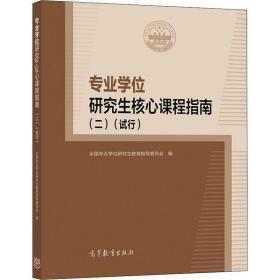 正版专业学位研究生核心课程指南(二)(试行)