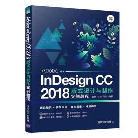 正版Adobe InDesign CC 2018版式设计与制作案例教程