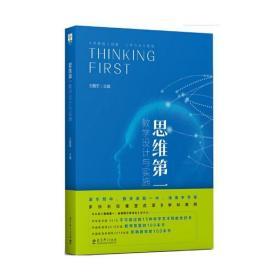 正版思维第一:教学设计与实施(清华大学附中校长王殿军主编)
