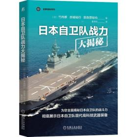 正版日本自卫队战力大揭秘