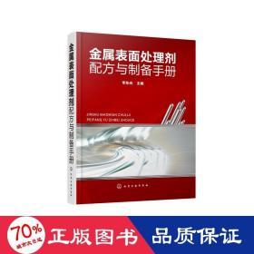 正版金属表面处理剂配方与制备手册
