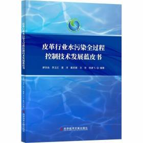 正版皮革行业水污染全过程控制技术发展蓝皮书