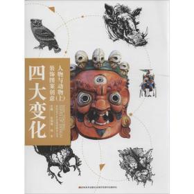 正版高校设计专业基础教学丛书 四大变化装饰图案创意·人物与动?