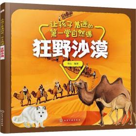正版让孩子着迷的第一堂自然课 狂野沙漠
