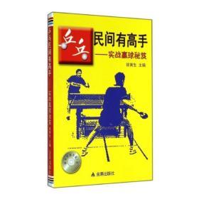 正版乒乓民间有高手:实战赢球秘笈