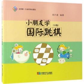 正版小朋友学国际跳棋