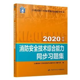 正版消防安全技术综合能力同步习题集(2020)