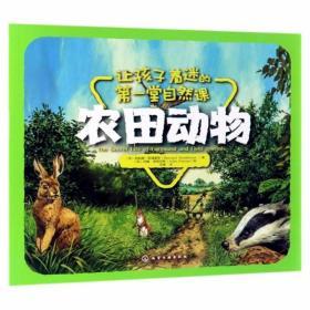 正版农田动物让孩子着迷的第一堂自然课 英伯纳德·斯通豪斯Berna