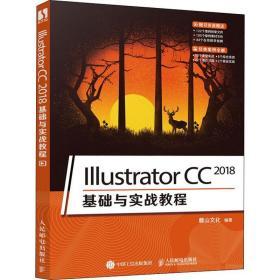 正版IllustratorCC2018基础与实战教程