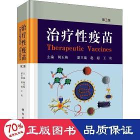 正版治疗性疫苗(第2版)