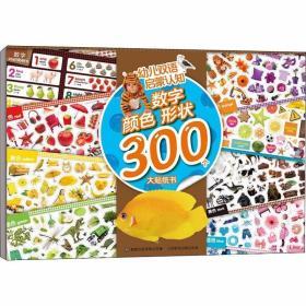 正版幼儿双语启蒙认知 数字 颜色 形状 300个大贴纸书