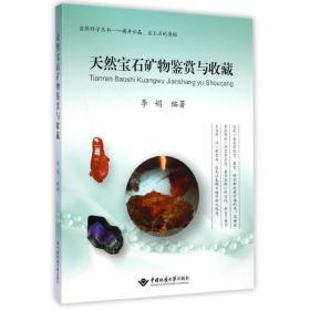 正版自然科学丛书:天然宝石矿物鉴赏与收藏