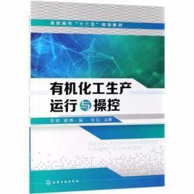 正版有机化工生产运行与操控(李瑞)