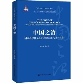 正版中国之治 治理体系和治理能力现代化十五讲 政治理论 杨开峰