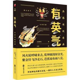 正版有英气:兵器传说图典