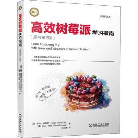 正版高效树莓派学习指南原书第2版