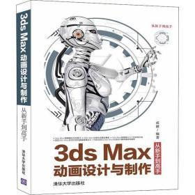 正版3dsMax动画设计与制作从新手到高手(从新手到高手)
