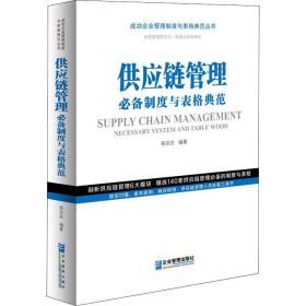 正版供应链管理必备制度与表格典范