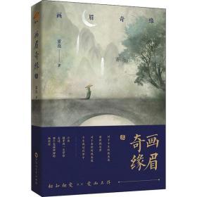 正版画眉奇缘. 3 青春小说 童亮