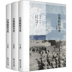 正版汪伪政权全史(全三册)