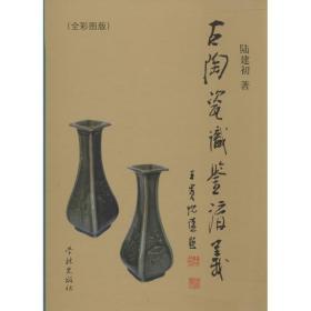正版古陶瓷识鉴讲义(全彩图版)