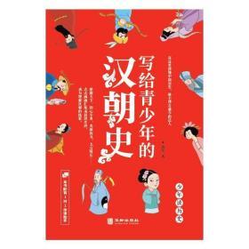 正版写给青少年的汉朝史