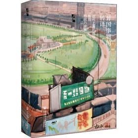 正版异国事物的转译 代上海的跑马、跑和回力球赛 中国历史 张宁