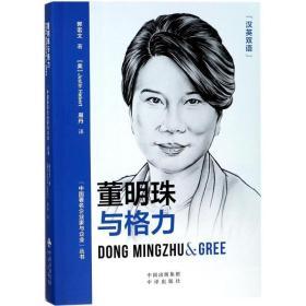 正版(中国著名企业家与企业丛书)董明珠与格力(汉英对照)