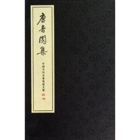 正版唐音阁集(1函1册)
