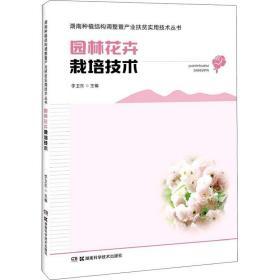 正版园林花卉栽培技术