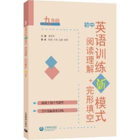正版初中英语训练新模式完形填空+阅读理解九年级