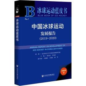 正版冰球运动蓝皮书:中国冰球运动发展报告(2019~2020)