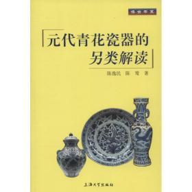正版元代青花瓷器的另类解读/博古书系
