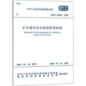 正版矿井通风安全装备配置标准 gb/t 50518-2020 计量标准
