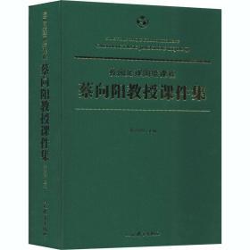 正版校园足球国培课程:蔡向阳教授课件集
